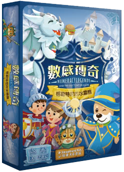 數感傳奇 格勒特尼的冰霜龍 Numeracy Legends the Gluttony Dragon | 香港桌遊天地 Boardgame Hong Kong