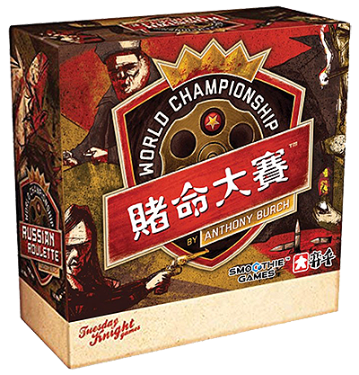 World Championship Russian Roulette 賭命大賽 | 香港桌遊天地 Welcome on Board Game Club Hong Kong
