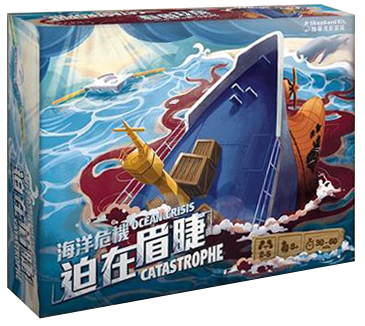 Ocean Crisis: Catastrophe 海洋危機迫在眉睫 | 香港桌遊天地 Welcome on Board Game Club Hong Kong