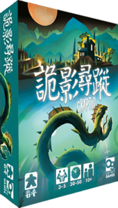 CRYPTID 詭影尋蹤 | 香港桌遊天地 Welcome on Board Game Club Hong Kong