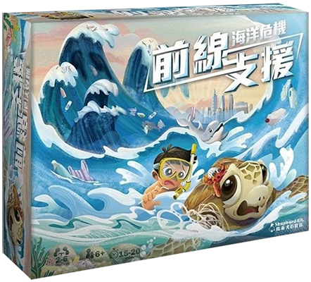 Ocean Crisis: Frontline Defence 海洋危機前線支援 | 香港桌遊天地 Welcome on Board Game Club Hong Kong