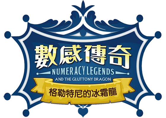 Logo: 數感傳奇 格勒特尼的冰霜龍 Numeracy Legends the Gluttony Dragon | 香港桌遊天地 Boardgame Hong Kong