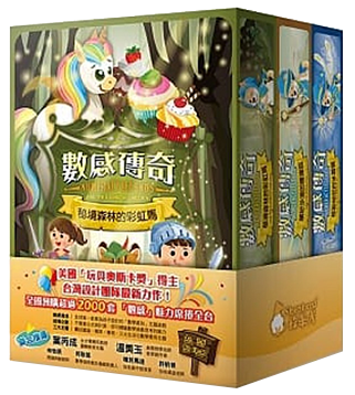 Numeracy Legends Trilogy 數感傳奇三部曲 | 香港桌遊天地 Boardgame Hong Kong