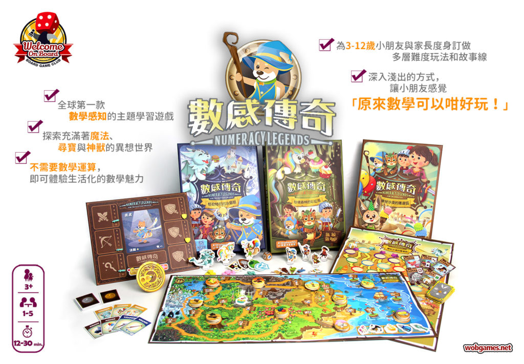 網上書展價 Numeracy Legends Trilogy 數感傳奇 | 香港桌遊天地 Welcome on Board Game Club Hong Kong