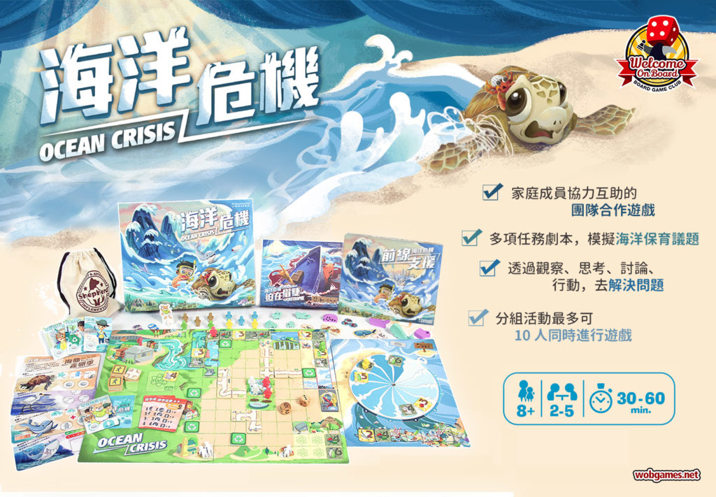 網上書展價 Ocean Crisis 海洋危機 | 香港桌遊天地 Welcome on Board Game Club Hong Kong