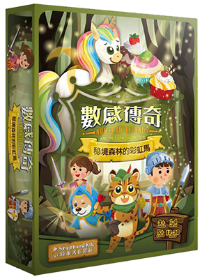 數感傳奇 秘境森林的彩虹馬 Numeracy Legends The Rainbow Unicorn | 香港桌遊天地 Boardgame Hong Kong