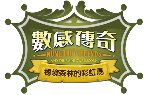 Logo: 數感傳奇 秘境森林的彩虹馬 Numeracy Legends The Rainbow Unicorn | 香港桌遊天地 Boardgame Hong Kong