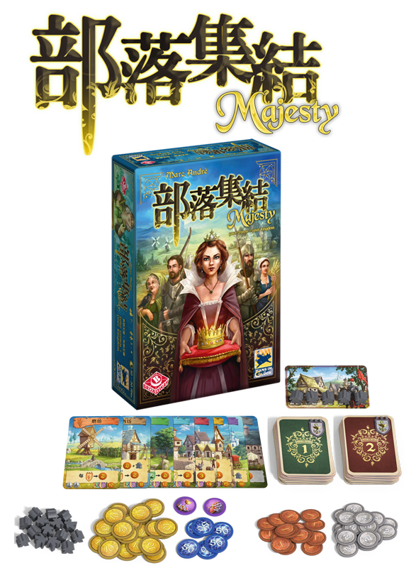 Majesty: For the Realm 部落集結 陛下 | 香港桌遊天地 Welcome on Board Game Club Hong Kong | 二人 策略 中世紀 卡牌