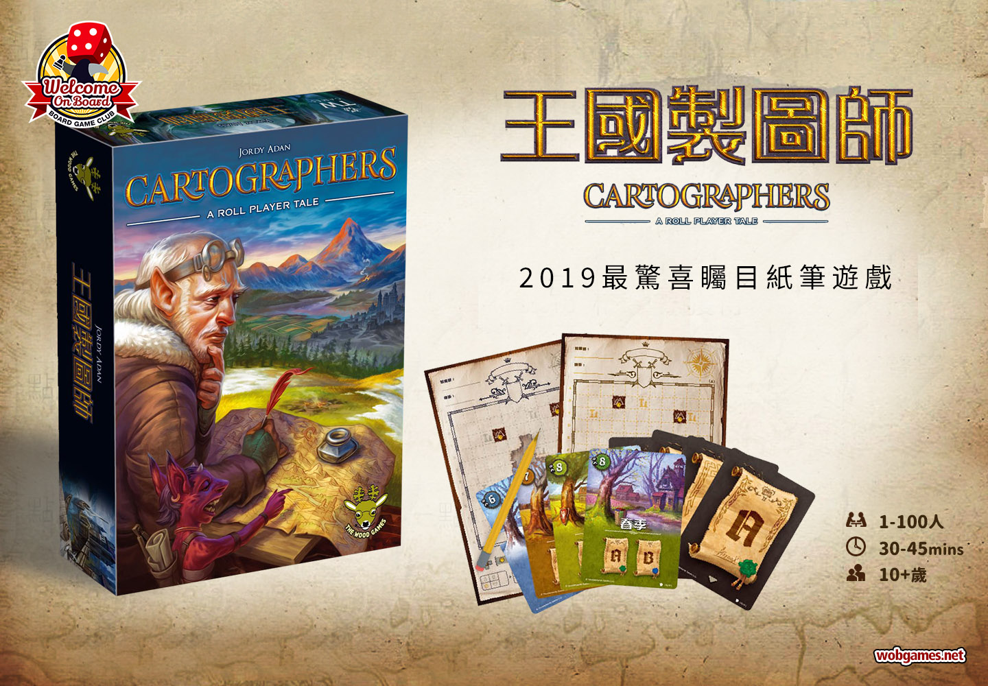 最驚喜矚目紙筆遊戲 Cartographers: A Roll Player Tale 王國製圖師 | 香港桌遊天地 Welcome on Board Game Club Hong Kong