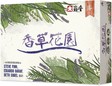 Herbaceous 香草花園 | 香港桌遊天地 Welcome on Board Game Club Hong Kong