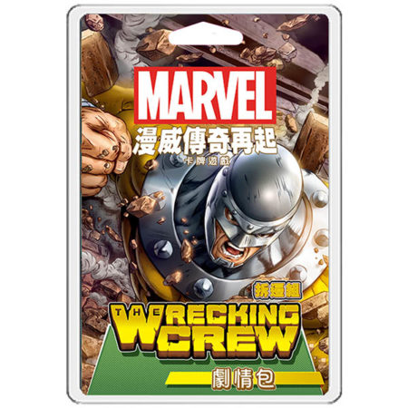 Cover:Marvel Champions:Wrecking Crew Scenario Pack漫威傳奇再起拆遷組劇情包|香港桌遊天地Welcome On Board Hong Kong|復仇者卡牌遊戲Avengers Card Game