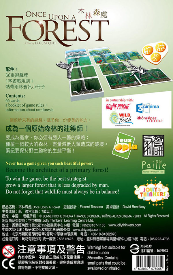 Back:木林森處Once upon a Forest 香港桌遊天地 Welcome on Board Game Club Hong Kong 家庭環保森林綠化卡牌遊戲2-4人