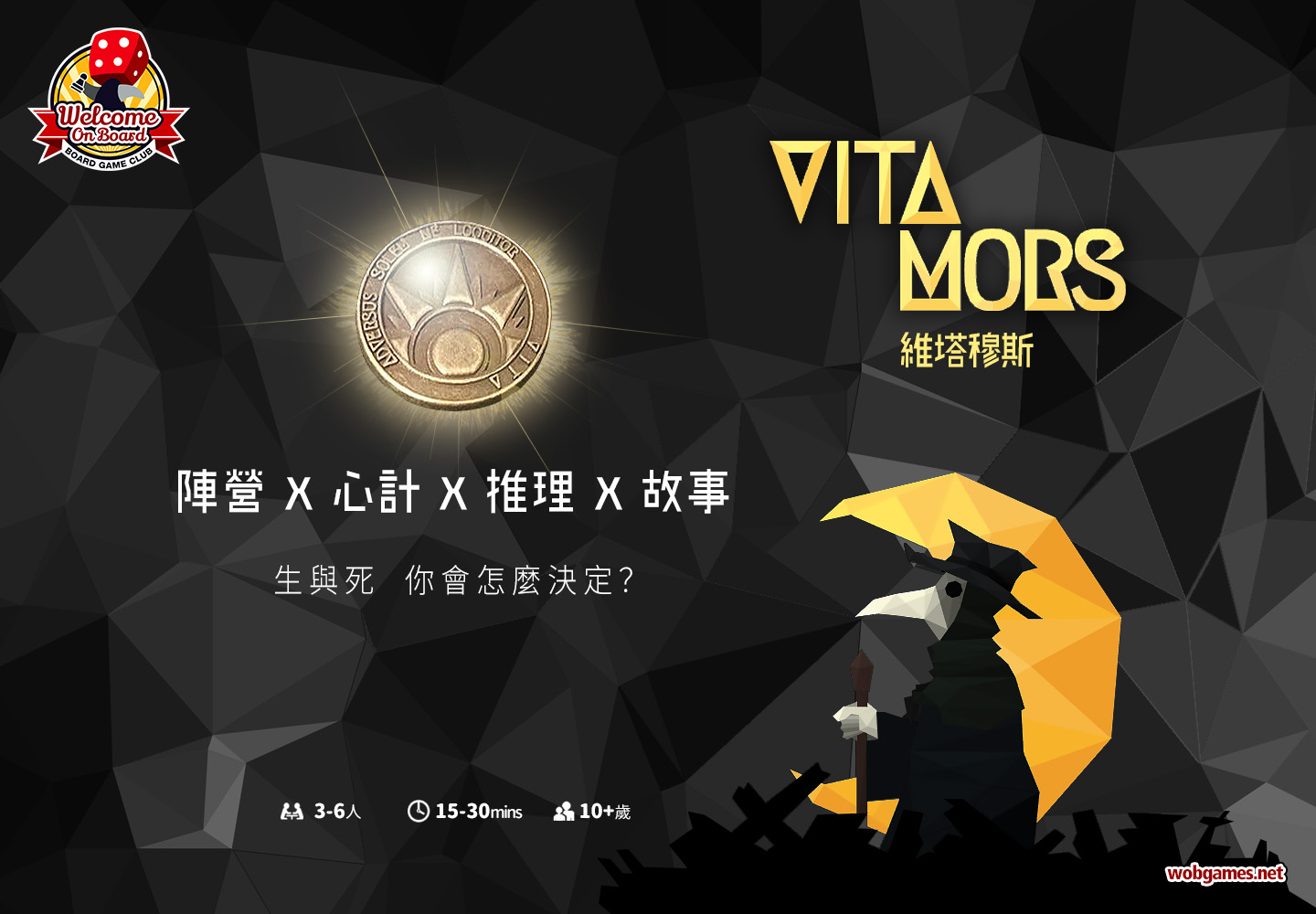 Vita Mors 維塔穆斯 | 香港桌遊天地 Welcome on Board Game Club Hong Kong