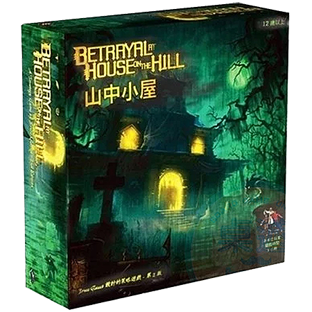 Betrayal at House on the Hill山中小屋|香港桌遊天地Welcome On Board Game Club|美式驚慄電影角色扮演遊戲3-6人