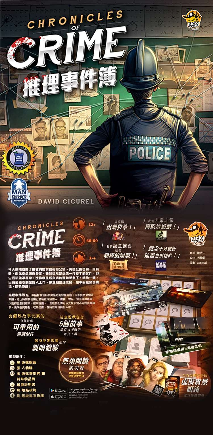Review: Chronicles of Crime 推理事件簿  香港桌遊天地Welcome On Board Hong Kong 解謎查案1人2人