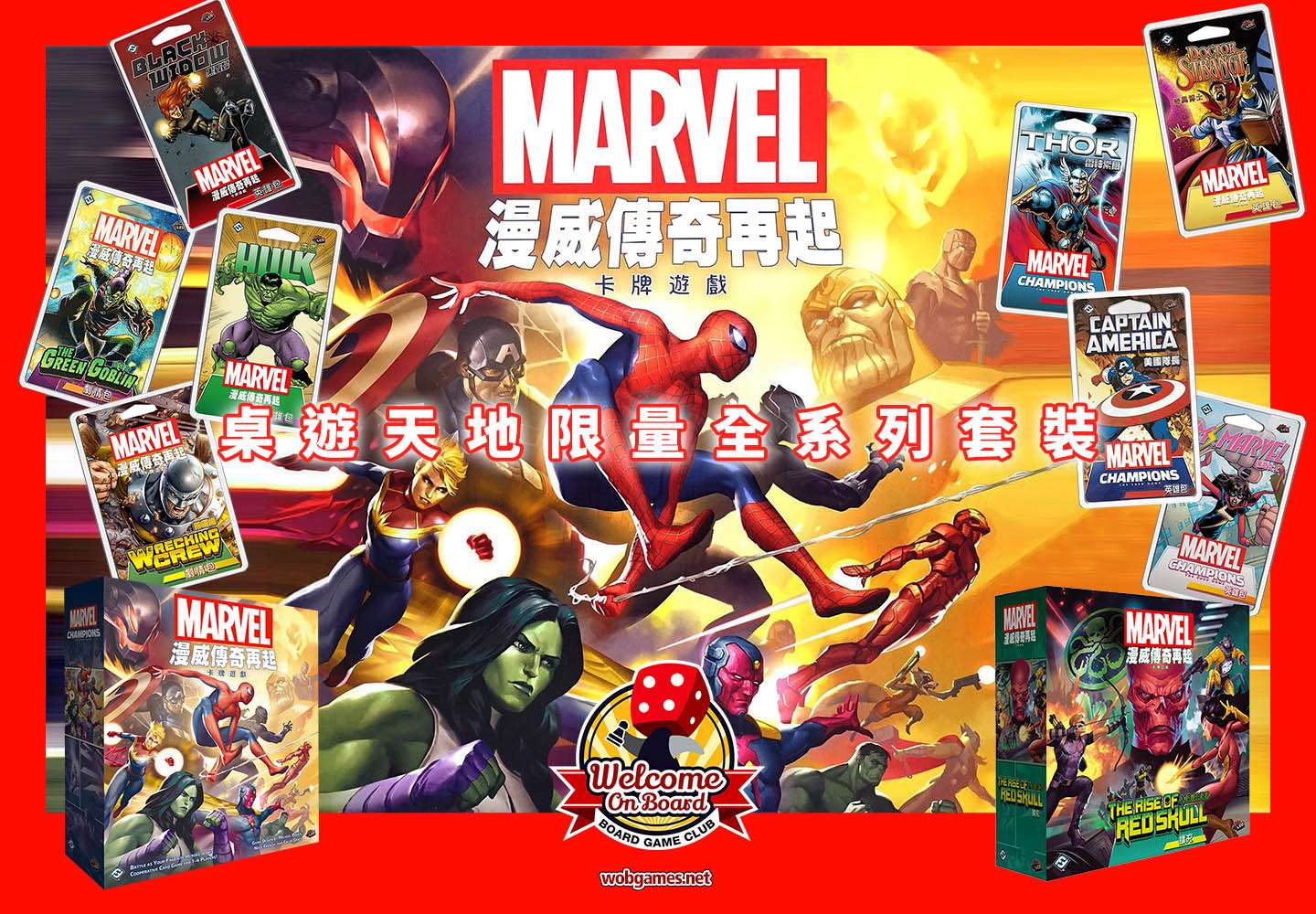 漫威傳奇再起 中文版全套Marvel Champions Set|香港桌遊天地 Welcome on Board Game Club Hong Kong|輕策略卡牌遊戲 Strategy Card Game