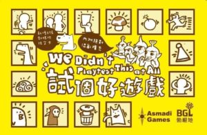 Cover:We Didn't Playtest This at All試個好遊戲|香港桌遊天地Welcome On Board Game Club|派對聚會遊戲Party Game
