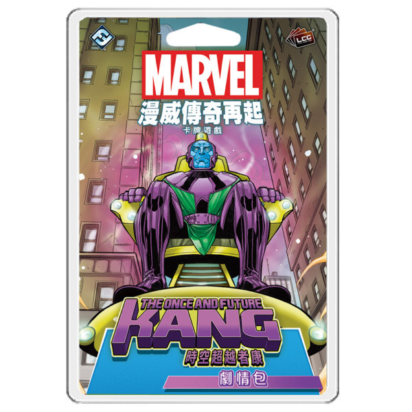Cover:Marvel Champions:Once and Future Kang Scenario Pack漫威傳奇再起:時空超越者康劇情包|香港桌遊天地Welcome On Board Hong Kong|復仇者卡牌遊戲Avengers Card Game