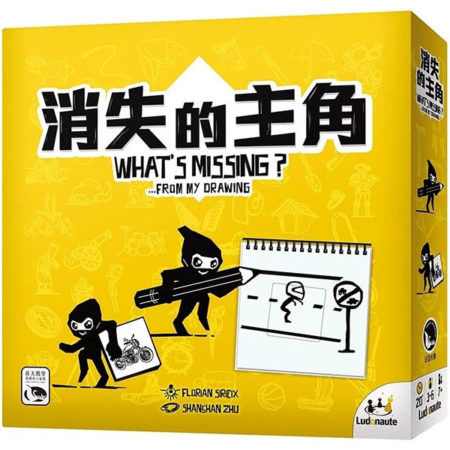 Box: What's Missing? 消失的主角|香港桌遊天地Welcome On Board Game Club Hong Kong|家庭親子派對聚會畫圖遊戲Party Game3-6人