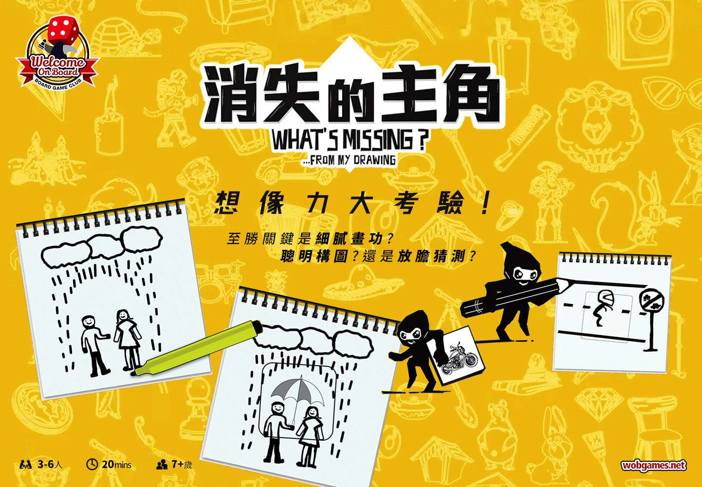 News: 消失的主角 What's Missing?|香港桌遊天地Welcome On Board Game Club Hong Kong|家庭親子派對聚會畫圖遊戲Party Game3-6人